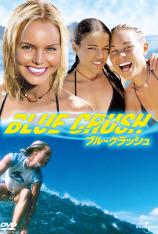 Blue Crush (En el filo de las olas)